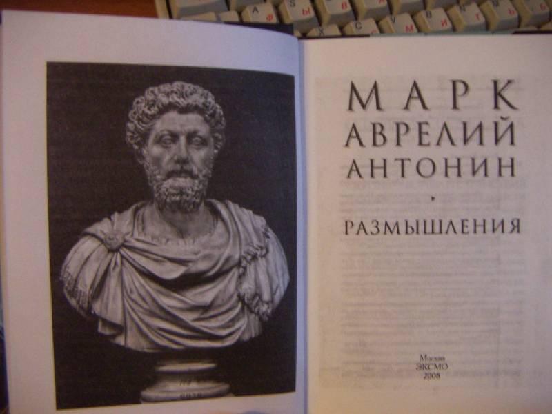 Иллюстрация 1 из 3 для Размышления - Аврелий Марк | Лабиринт - книги. Источник: Алонсо Кихано