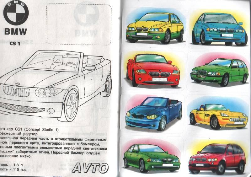 Иллюстрация 1 из 5 для Автомобили: BMW | Лабиринт - книги. Источник: Rainbow