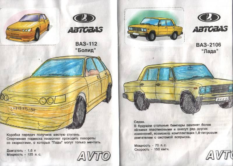 Иллюстрация 1 из 2 для Автомобили: Автоваз | Лабиринт - книги. Источник: Rainbow