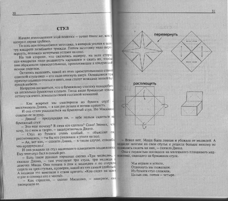 Иллюстрация 1 из 11 для 100 лучших оригами для детей - Агапова, Давыдова   Лабиринт - книги. Источник: Rainbow