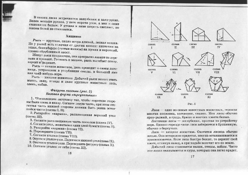 Иллюстрация 1 из 17 для Оригами для старших дошкольников.  Методическое пособие для воспитателей ДОУ. ФГОС - Светлана Соколова   Лабиринт - книги. Источник: Rainbow