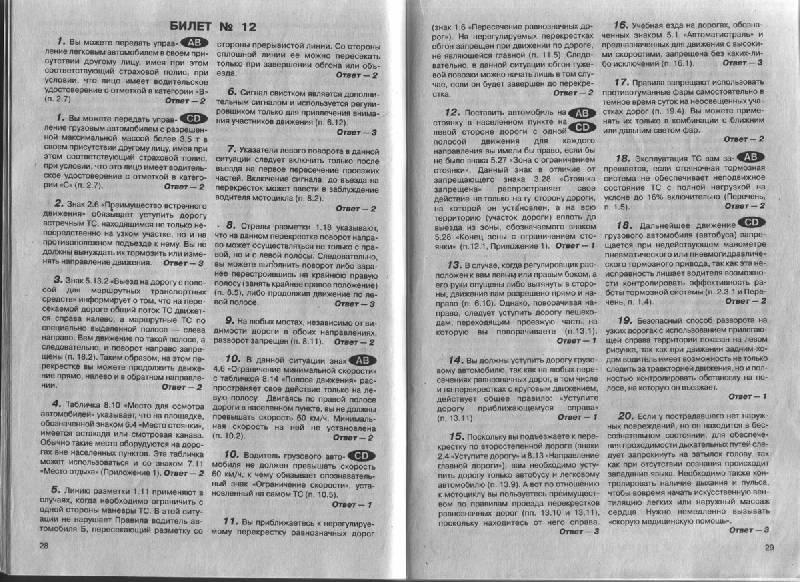 Иллюстрация 1 из 11 для Комментарий к экзаменационным билетам для приема теорет. экз. на право упр. т. с. катег. A, B, C, D - Громоковский, Бачманов, Репин   Лабиринт - книги. Источник: Rainbow