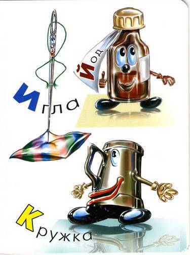 Иллюстрация 1 из 4 для Веселая азбука | Лабиринт - книги. Источник: bagirchik
