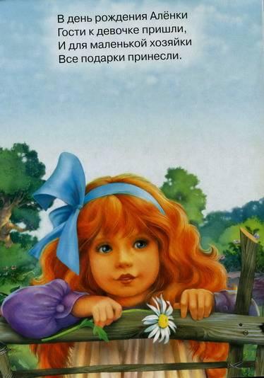 Иллюстрация 1 из 8 для Верные друзья - Наталья Мигунова | Лабиринт - книги. Источник: bagirchik