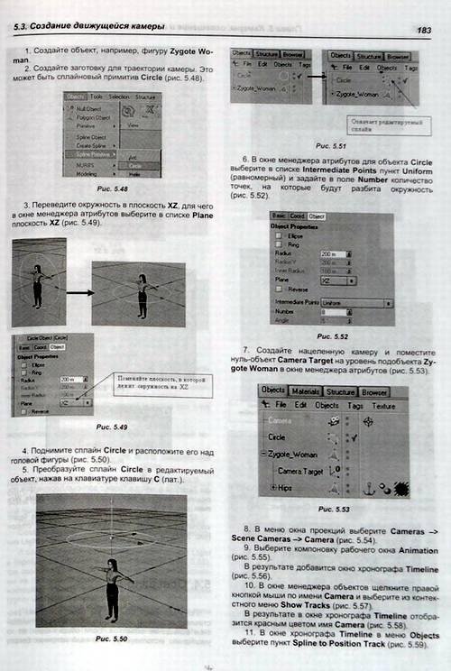 Иллюстрация 1 из 18 для Cinema 4D. Практическое руководство (+DVD) - Валентин Зеньковский | Лабиринт - книги. Источник: Panterra