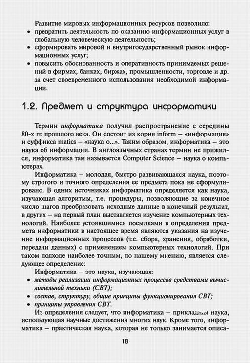 Иллюстрация 1 из 17 для Информатика - Соболь, Садовой, Галин, Панов, Рашидова   Лабиринт - книги. Источник: Panterra