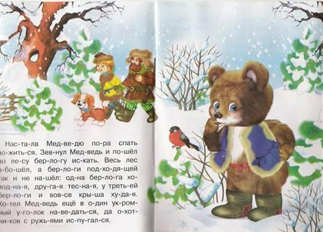 Иллюстрация 1 из 2 для Учимся читать: Мельник и медведь - Владимир Степанов   Лабиринт - книги. Источник: Alina