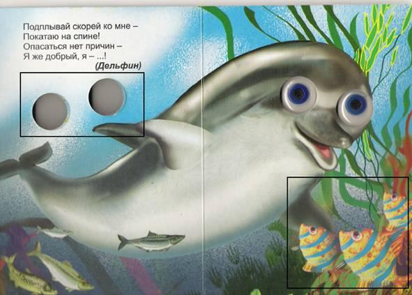Иллюстрация 1 из 6 для Чудо-глазки: Кто в море живет? - Елена Котова | Лабиринт - книги. Источник: Alina