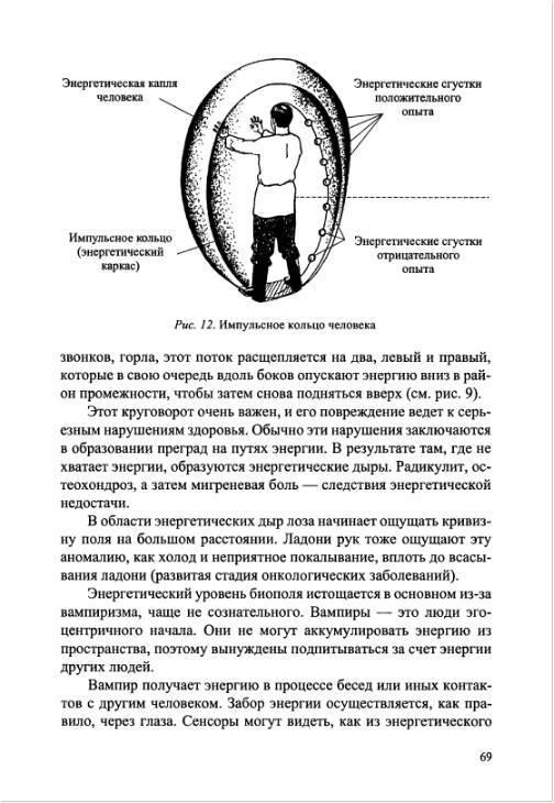 Иллюстрация 1 из 36 для Взаимодействие с силой - Дмитрий Скогорев | Лабиринт - книги. Источник: Павлинова  Ирина Евгеньевна