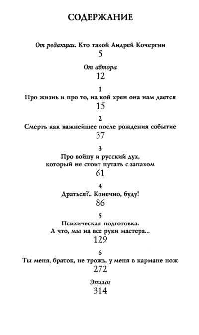 Иллюстрация 1 из 7 для Мужик с топором - Андрей Кочергин   Лабиринт - книги. Источник: Павлинова  Ирина Евгеньевна