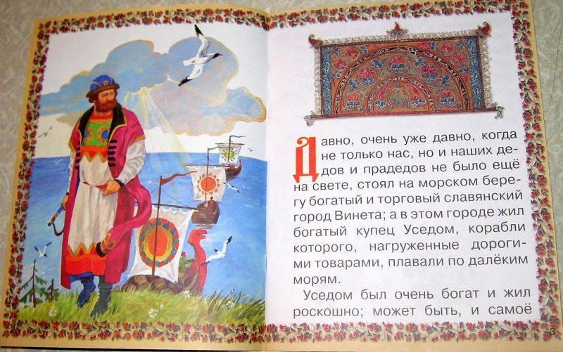Иллюстрация 1 из 32 для Слепая лошадь - Константин Ушинский | Лабиринт - книги. Источник: vvv