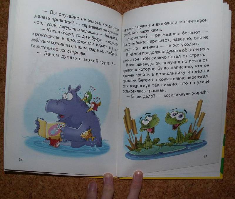 Иллюстрация 1 из 24 для Каникулы Бонифация и другие сказки - Милош Мацоурек | Лабиринт - книги. Источник: ТанЬчик