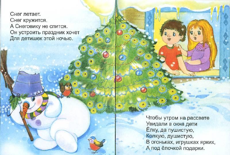 Иллюстрация 1 из 12 для Снеговик - Елена Михайленко   Лабиринт - книги. Источник: РИВА