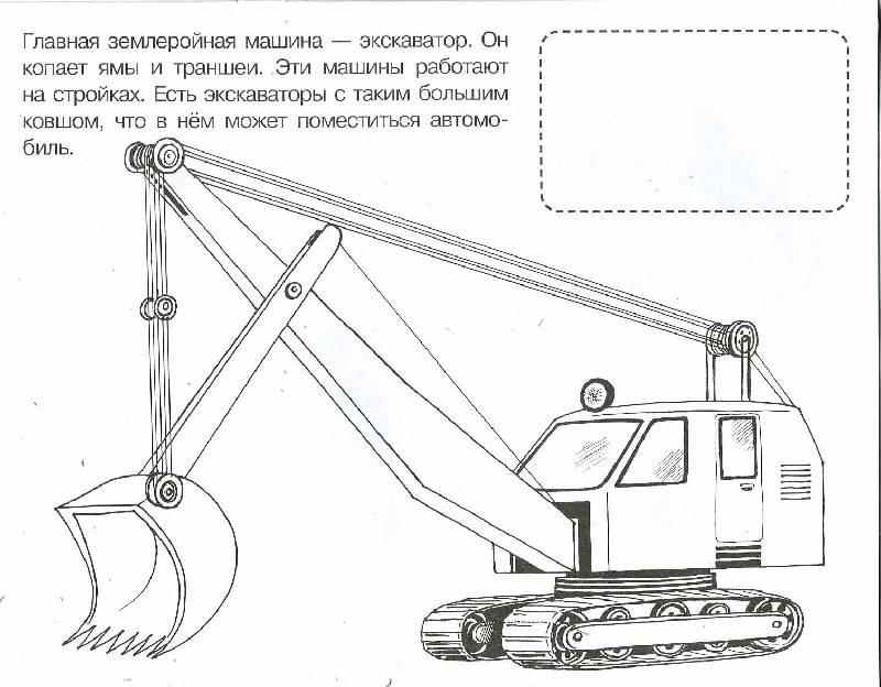 Иллюстрация 1 из 8 для Нужные машины | Лабиринт - книги. Источник: РИВА