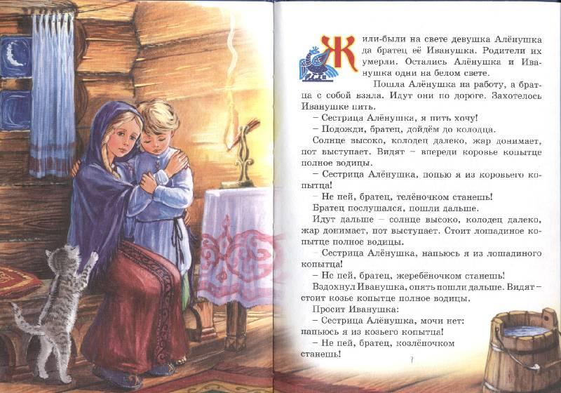 Иллюстрация 1 из 37 для Морозко | Лабиринт - книги. Источник: РИВА