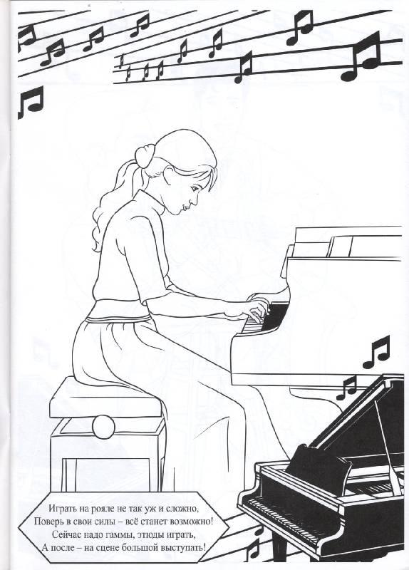 Иллюстрация 1 из 5 для Раскраски: Хочу быть музыкантом! | Лабиринт - книги. Источник: РИВА