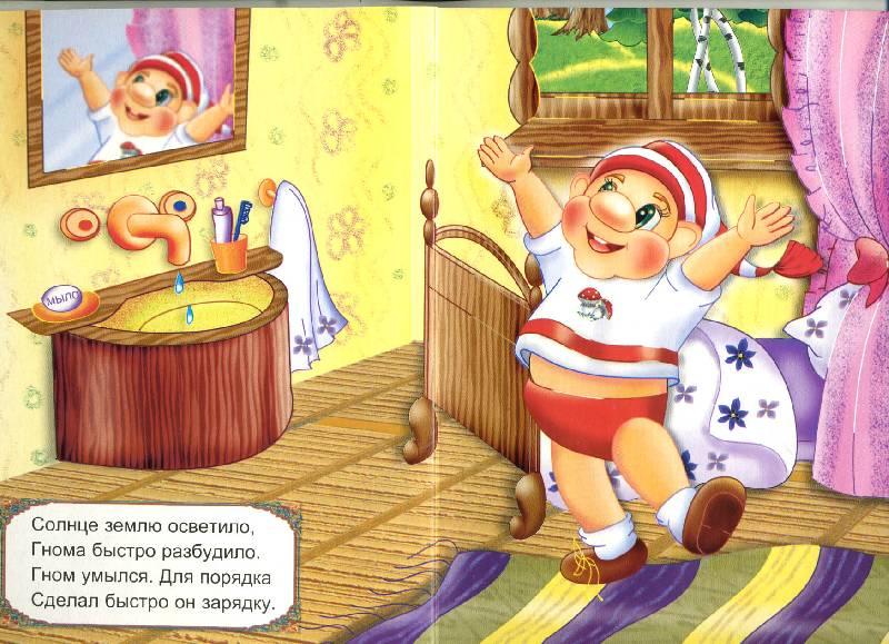 Иллюстрация 1 из 3 для Про гнома: Стихи | Лабиринт - книги. Источник: РИВА
