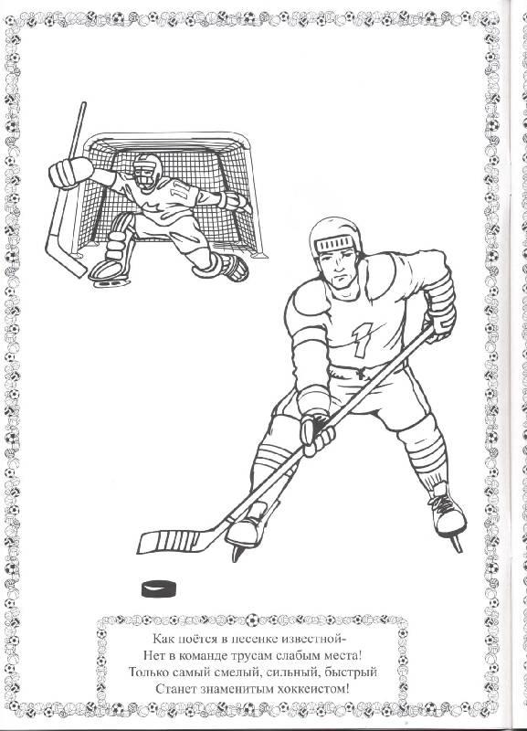 Иллюстрация 1 из 3 для Раскраски: Хочу быть спортсменом! | Лабиринт - книги. Источник: РИВА
