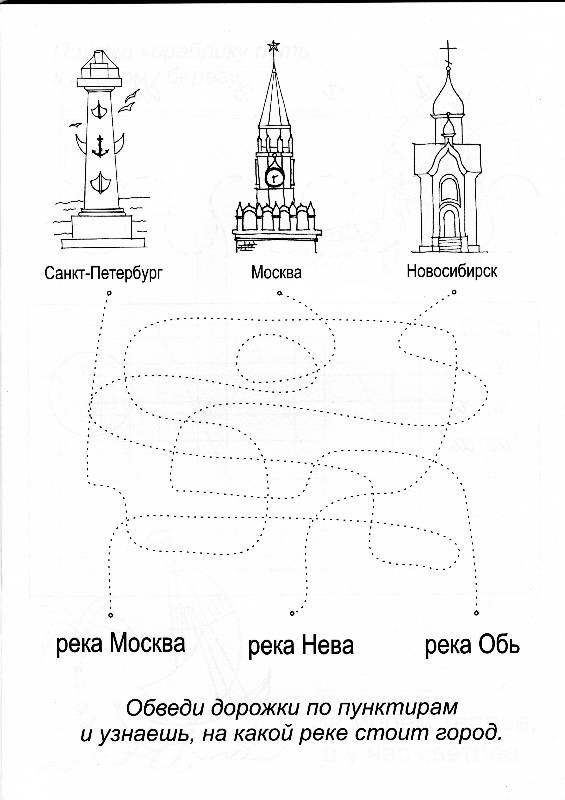 Иллюстрация 1 из 4 для Наши прописи: Родина: Для предшкольников 6-7 лет: Буквы - Демина, Михинкевич | Лабиринт - книги. Источник: РИВА