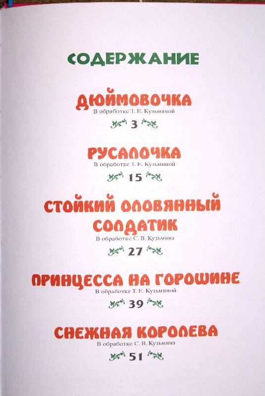 Иллюстрация 1 из 8 для Русалочка. Самые любимые сказки - Ханс Андерсен | Лабиринт - книги. Источник: РИВА