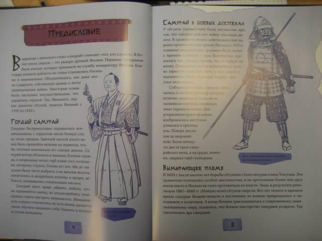 Иллюстрация 1 из 57 для Большая книга самураев - Стивен Тернбулл | Лабиринт - книги. Источник: Рудометкина  Светлана Валентиновна