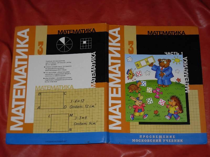 Иллюстрация 1 из 10 для Математика. Учебник для 3 класса начальной школы. В двух частях. Часть 1 (Первое полугодие) - Моро, Бантова, Бельтюкова | Лабиринт - книги. Источник: ---Марго----