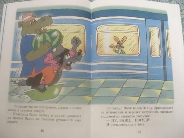 Иллюстрация 1 из 23 для Ну, погоди! (пятая и шестая серии) - Курляндский, Камов, Хайт | Лабиринт - книги. Источник: Черкасова  Анна Валерьевна