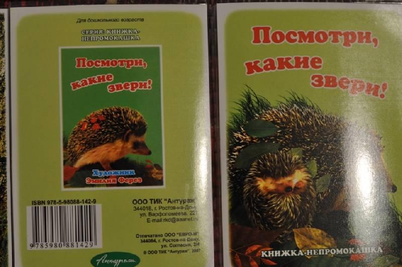 Иллюстрация 1 из 5 для Книжка-непромокашка: Посмотри, какие звери! | Лабиринт - книги. Источник: Еленушка
