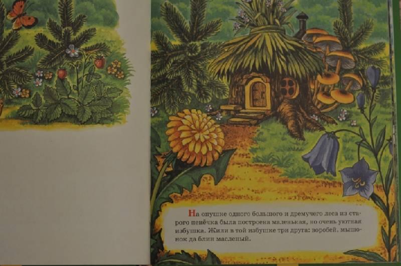 Иллюстрация 1 из 43 для Мои первые сказки | Лабиринт - книги. Источник: Еленушка