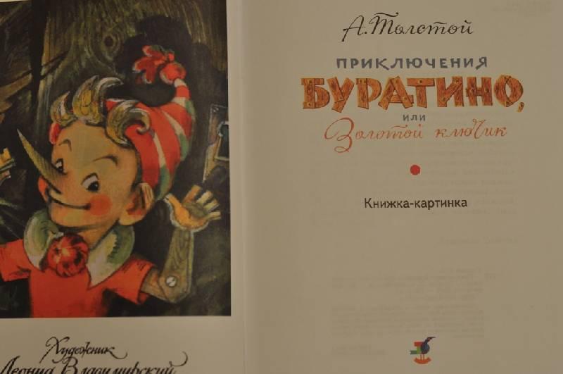 Иллюстрация 1 из 4 для Приключения Буратино, или Золотой ключик - Алексей Толстой   Лабиринт - книги. Источник: Еленушка