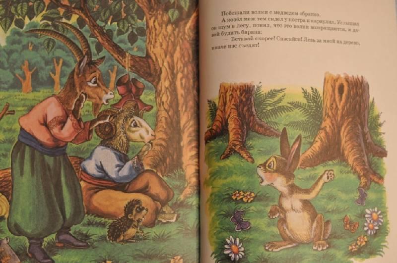 Иллюстрация 1 из 13 для Сказки про зверей | Лабиринт - книги. Источник: Еленушка