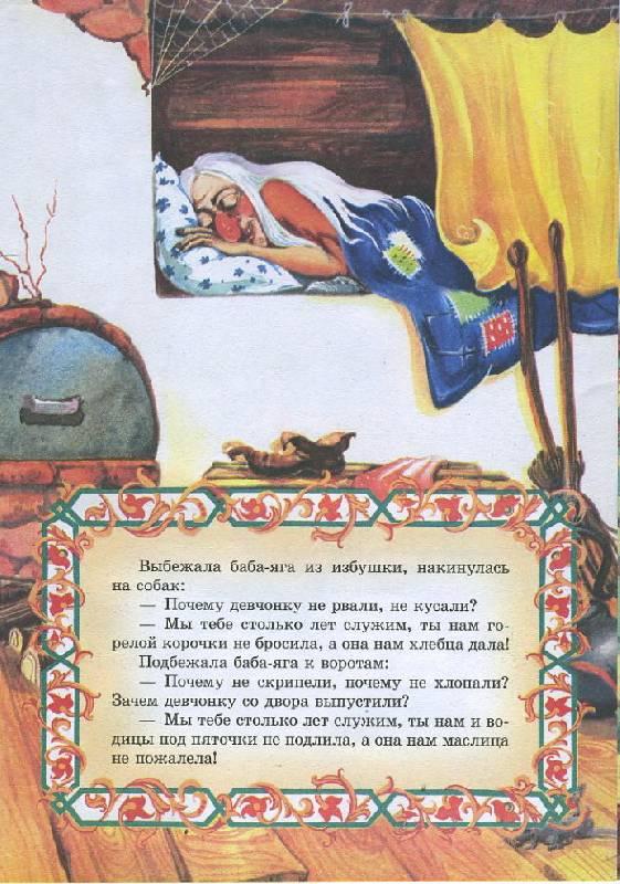 Иллюстрация 1 из 3 для Баба-Яга | Лабиринт - книги. Источник: Pallada