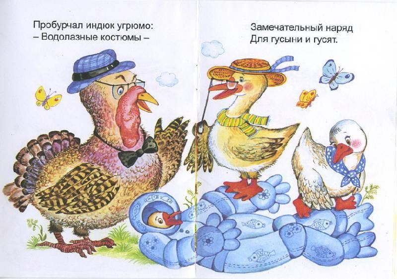 Иллюстрация 1 из 11 для Промочили гуси лапки - Елена Михайленко | Лабиринт - книги. Источник: Pallada
