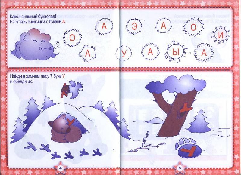 Иллюстрация 1 из 3 для Изучаем буквы - Инна Андреева | Лабиринт - книги. Источник: Pallada