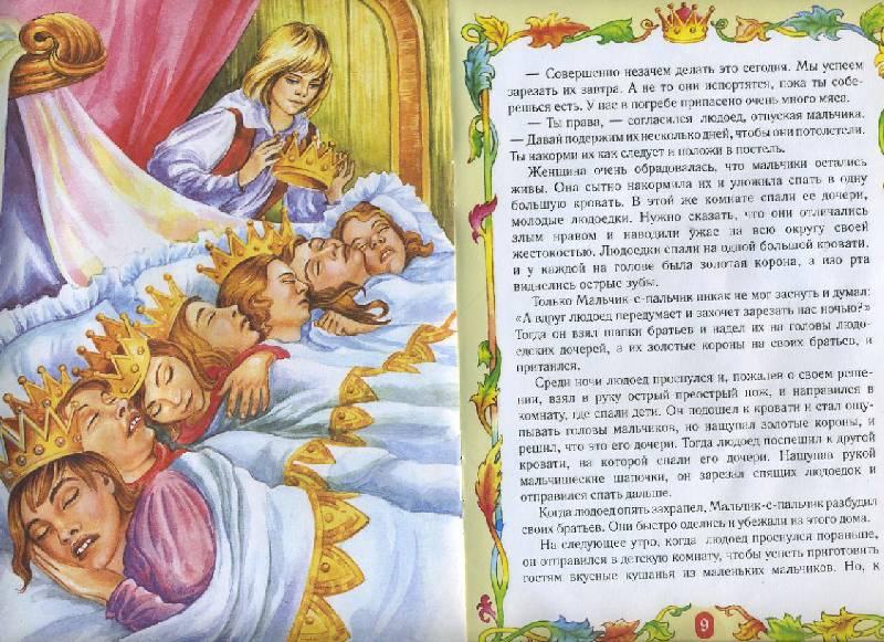 Иллюстрация 1 из 10 для Мальчик с пальчик - Шарль Перро | Лабиринт - книги. Источник: Pallada