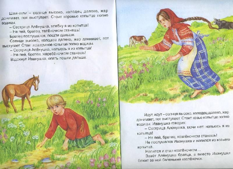 Иллюстрация 1 из 10 для Волшебные сказки: Сестрица Аленушка и братец Иванушка - О. Голенищева   Лабиринт - книги. Источник: Pallada
