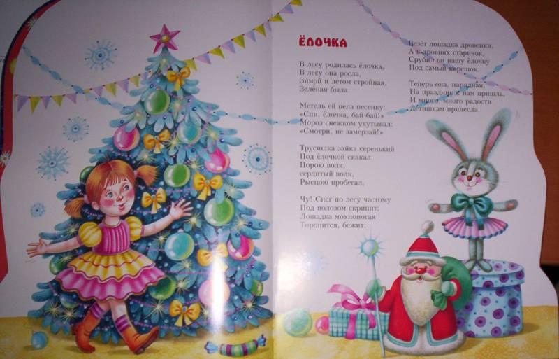 Иллюстрация 1 из 5 для Снегурочка. Новогодние стихи и сказки | Лабиринт - книги. Источник: просто так