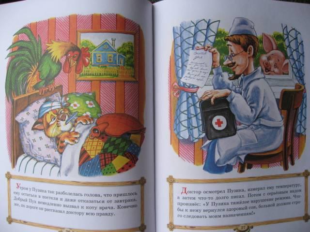Иллюстрация 1 из 51 для Как подружились Пузик и Тузик - Деревянко, Хорватова | Лабиринт - книги. Источник: svemikh