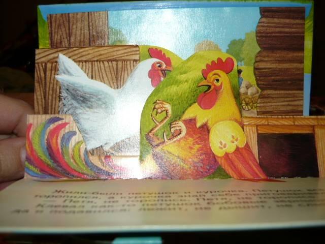 Иллюстрация 1 из 13 для Петушок и бобовое зернышко | Лабиринт - книги. Источник: Ромашка:-)