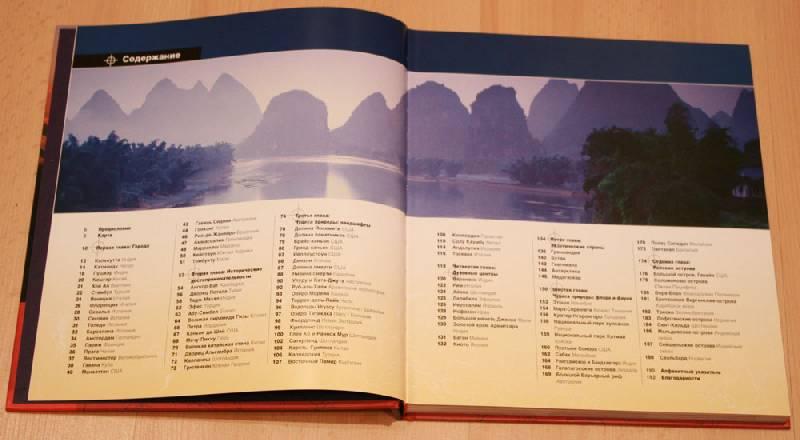Иллюстрация 1 из 4 для Фотогид: 100 лучших уголков мира. Взгляд фотографа - Кит Уилсон | Лабиринт - книги. Источник: Рыжая лисичка