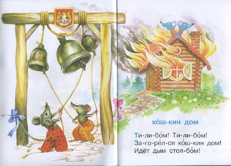 Иллюстрация 1 из 4 для Кошкин дом | Лабиринт - книги. Источник: Machaon