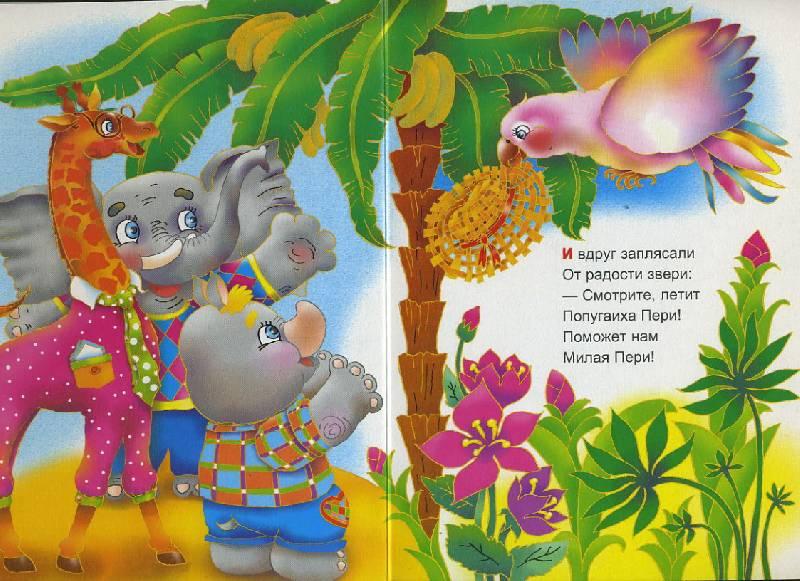 Иллюстрация 1 из 2 для Папина шляпа - Мария Каминская | Лабиринт - книги. Источник: Machaon