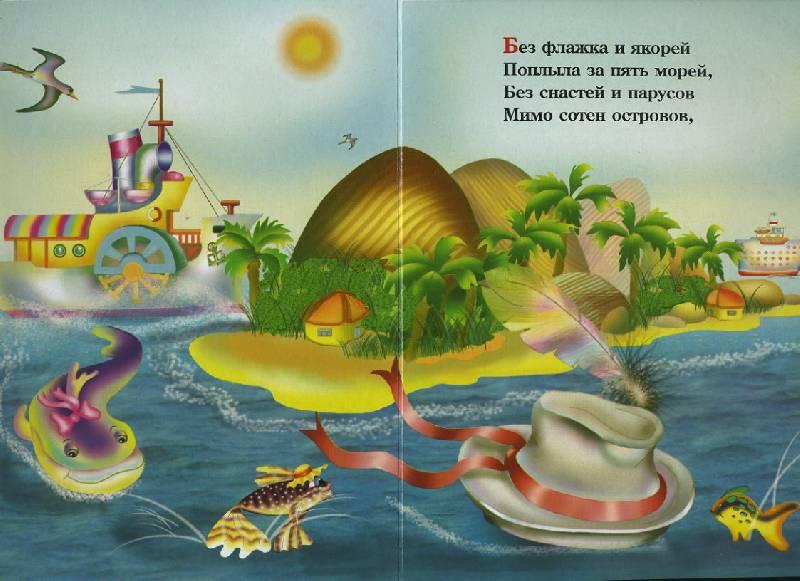 Иллюстрация 1 из 5 для Шляпа-пароход - Ольга Крас   Лабиринт - книги. Источник: Machaon