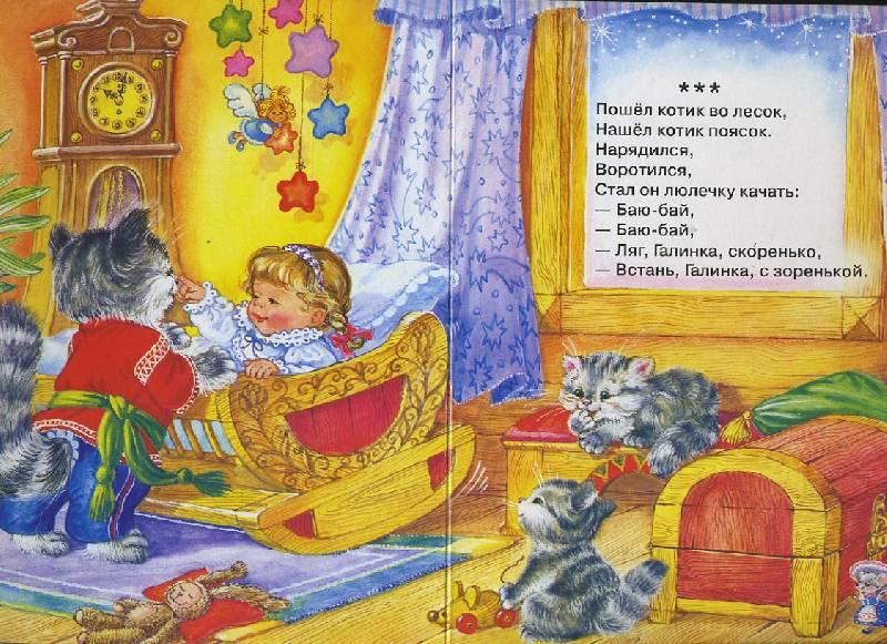 Иллюстрация 1 из 7 для Баиньки | Лабиринт - книги. Источник: Machaon