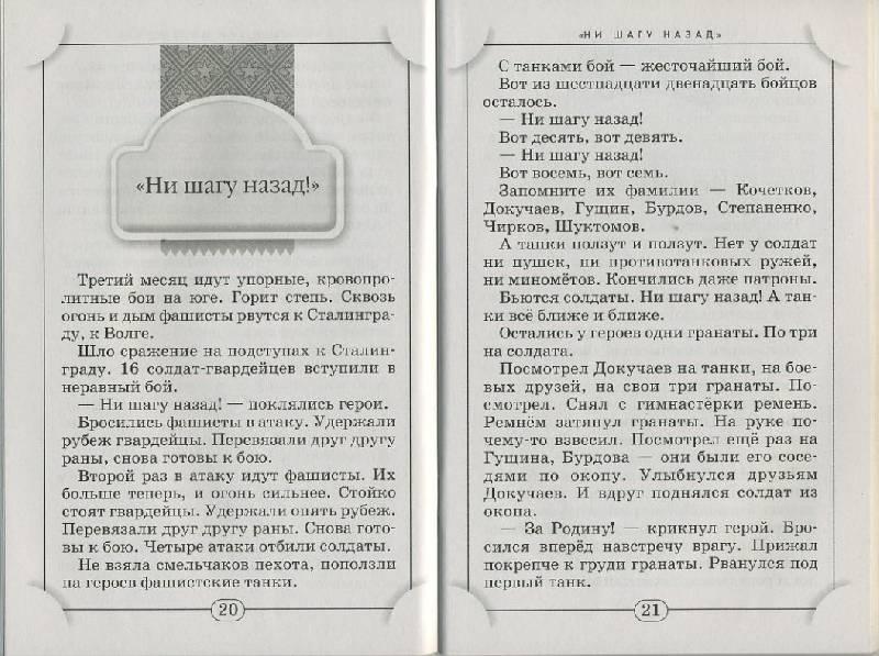 Иллюстрация 1 из 4 для Герои Великой Отечественной - Сергей Алексеев | Лабиринт - книги. Источник: Machaon