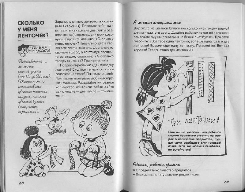 Иллюстрация 1 из 6 для Развивающие игры - Ольга Теплякова | Лабиринт - книги. Источник: Machaon