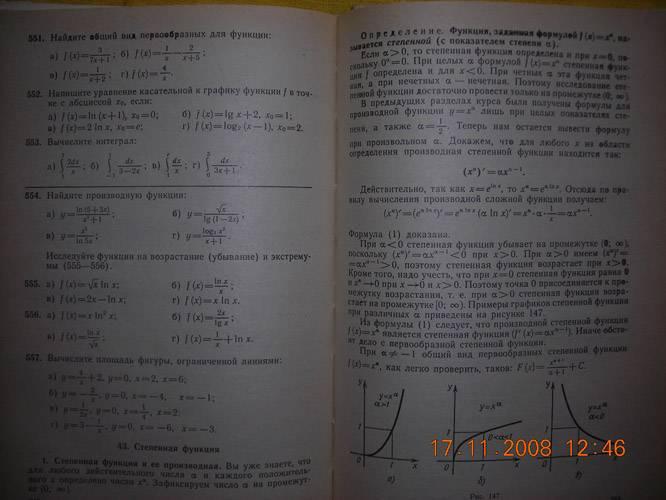 Иллюстрация 1 из 20 для Алгебра и начала анализа. Учебник для 10-11 классов общеобразовательных учреждений - Колмогоров, Абрамов, Дудницын | Лабиринт - книги. Источник: Плахова  Татьяна