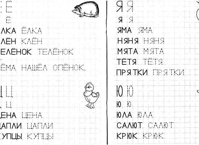 Иллюстрация 1 из 17 для Буква к букве: Прописи: Учимся писать печатными буквами. Часть 1 - И. Медеева | Лабиринт - книги. Источник: Марина