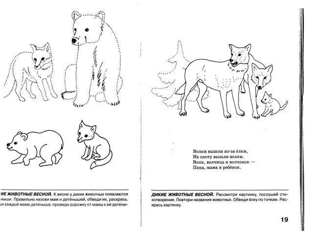 Иллюстрация 1 из 8 для Тетрадь №2 для средней логопедической группы (1-й год обучения) - Наталия Нищева | Лабиринт - книги. Источник: Марина