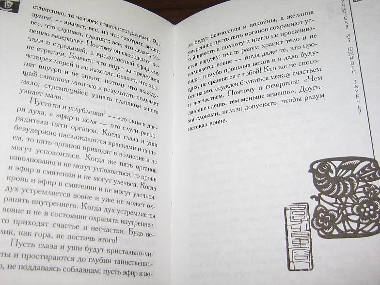 Иллюстрация 1 из 10 для Дао Дэ Цзин. Книга пути и благодати - Лао-Цзы | Лабиринт - книги. Источник: Bookworm